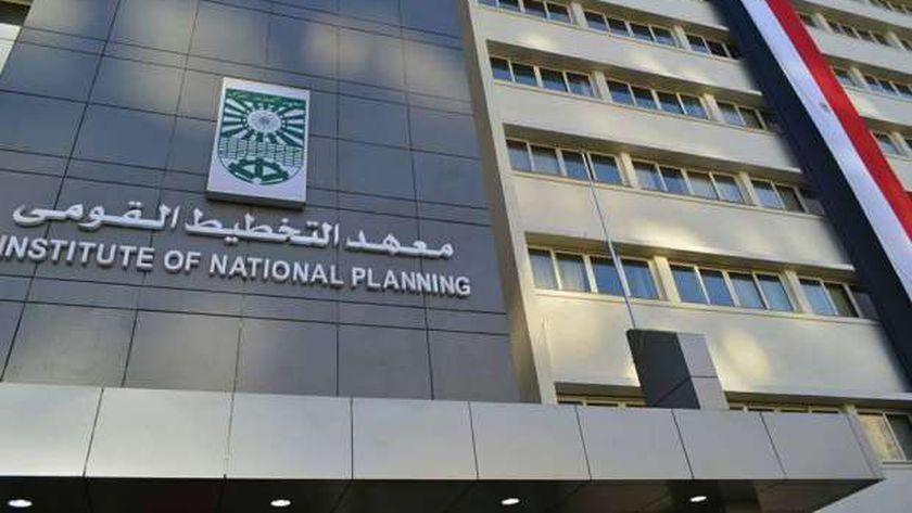 معهد التخطيط القومي