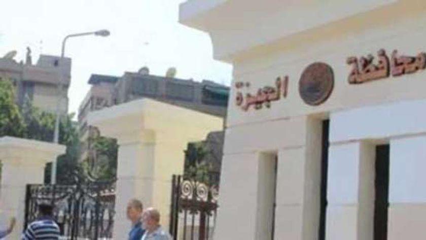 """محافظة الجيزة """"ارشيف"""""""