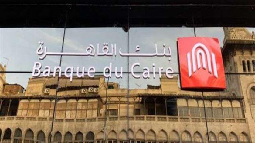 تعرف على أعلى عائد بشهادات بنك القاهرة