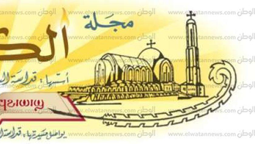 شعار مجلة الكرازة