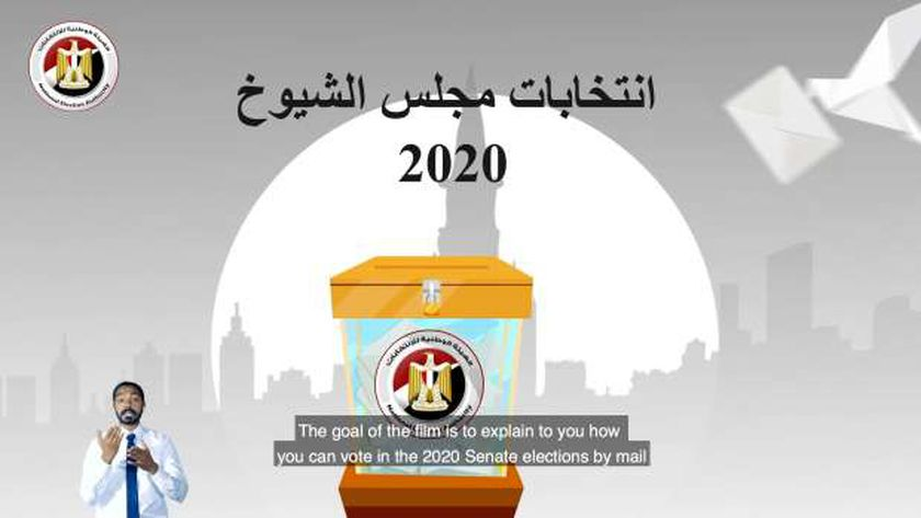 معايير اختيار الأعضاء الـ100 المعينين في مجلس الشيوخ