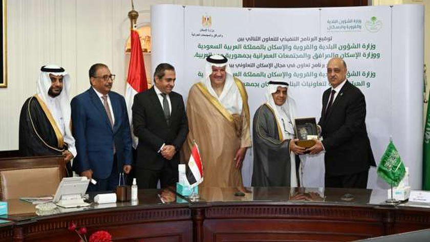توقيع البرنامج التنفيذي للتعاون الثنائي بين الإسكان السعودي والمصري