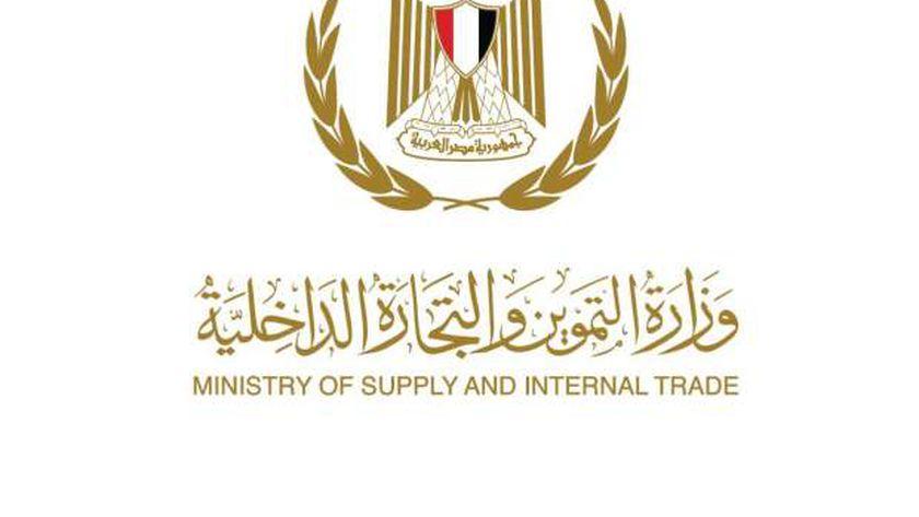 وزارة التموين- صورة أرشيفية
