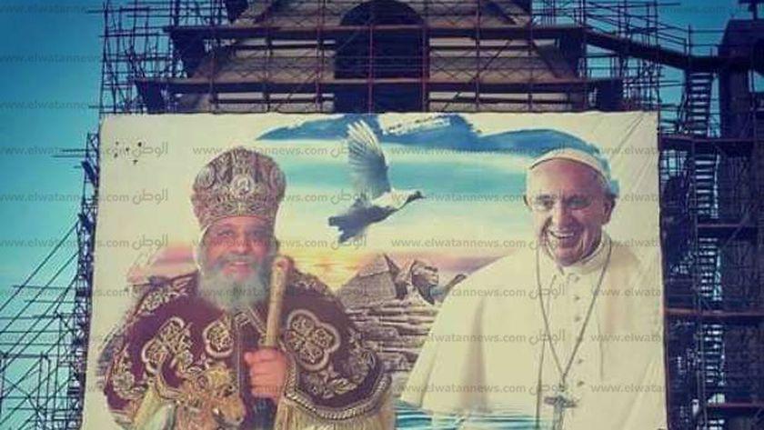 صور للبابا تواضروس وبابا الفاتيكان - أرشيفية