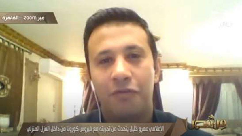 الإعلامي عمرو خليل