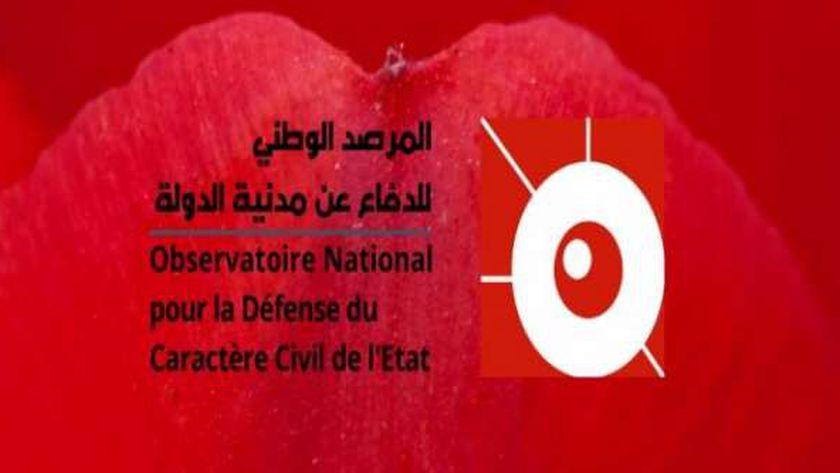 المرصد الوطني للدفاع عن مدنية الدولة