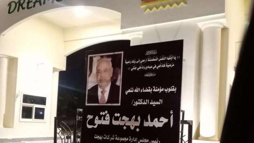 مدينة دريم حزينة لوفاة مؤسسها أحمد بهجت