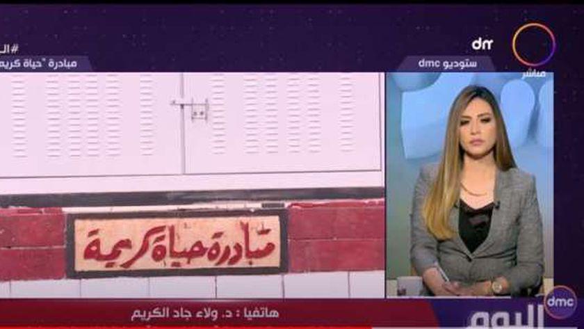 الدكتور ولاء جاد الكريم، مدير الإدارة المركزية في مبادرة حياة كريمة