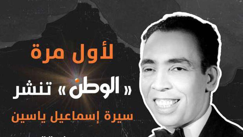 إسماعيل ياسين