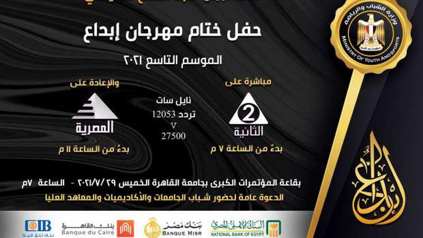 صورة تفاصيل حفل ختام مهرجان «إبداع 9» لطلاب الجامعات اليوم – مصر