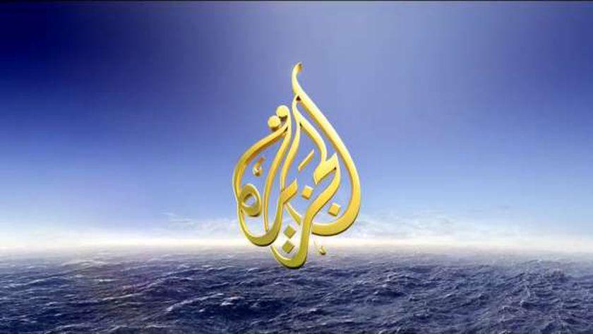 قناة الجزيرة القطرية ترعى الإرهاب