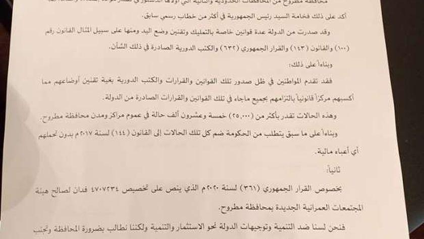 المذكرة التى تقدم بها نائبى مطروح لرئيس الوزراء بشأن تقنين أوضاع الأراضى ل 25 ألف مواطن بمطروح