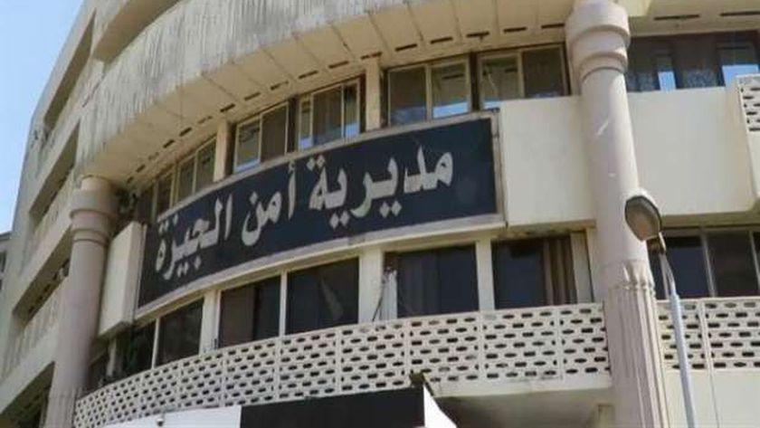 صورة - لمبنى مديرية أمن الجيزة