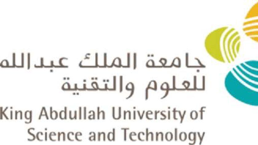 جامعة الملك عبد الله