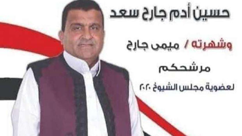 حسين آدم جارح ميمى المرشح لإنتخابات مجلس الشيوخ 2020