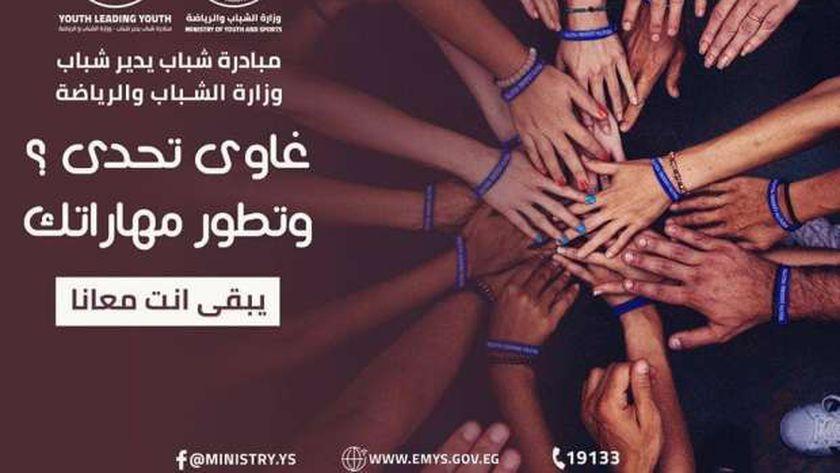 مبادرة شباب يدير شباب