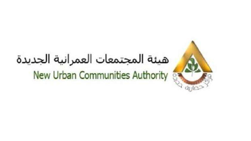 هيئة المجتمعات العمرانية الجديدة