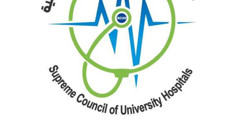 المستشفيات الجامعية