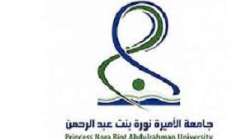 10 معلومات عن جامعة الأميرة نورة بعد إنشاء مدرسة لتعليم المرأة