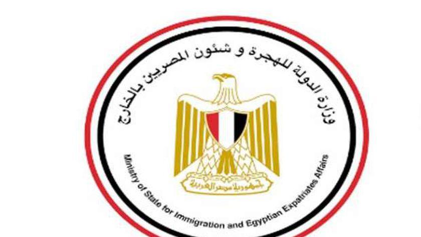 وزارة الهجرة وشئون المصريين بالخارج