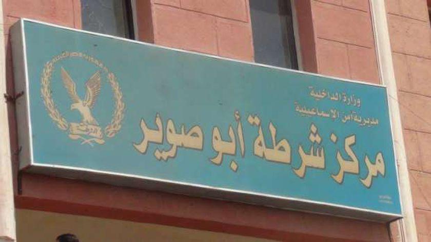 مركز شرطة أبوصوير