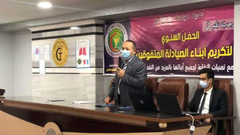 مؤتمر بصيدلة كفر الشيخ