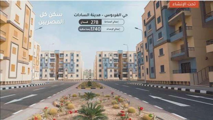 مدينة السادات.. صورة أرشيفية