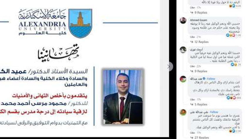 أستاذ علوم الإسكندرية