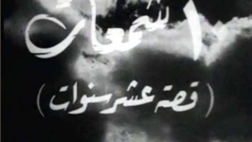 فيلم 10 شمعات تسجيلي يرصد اول عشر سنوات على ثورة 23 يوليو 1952