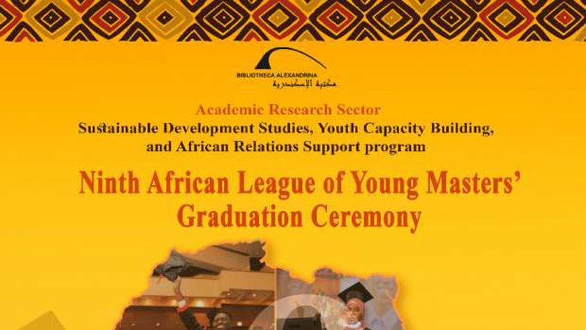 بوستر برنامج رابطة الطلاب الأفارقة