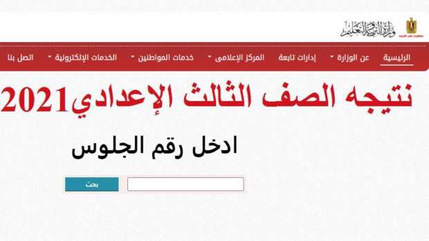 رابط سريع.. نتيجة الصف الثالث الإعدادي 2021 محافظة الفيوم