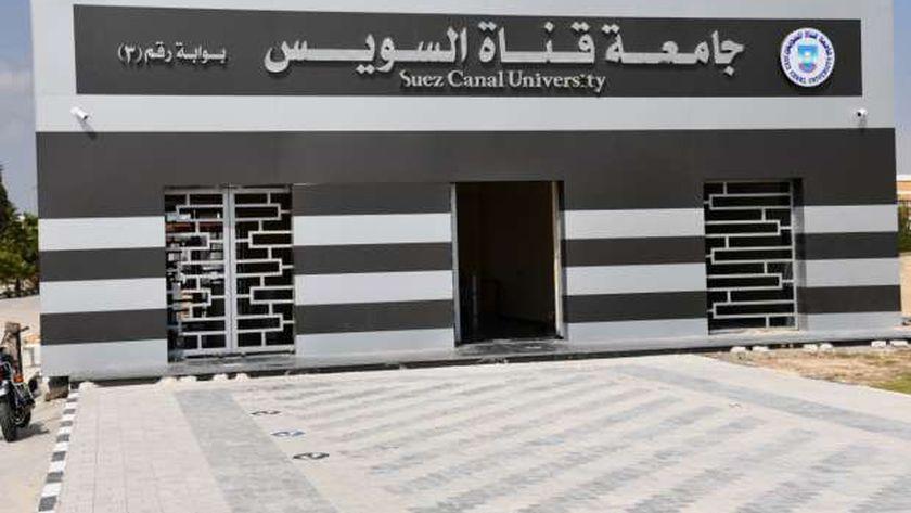جامعة قناة السويس