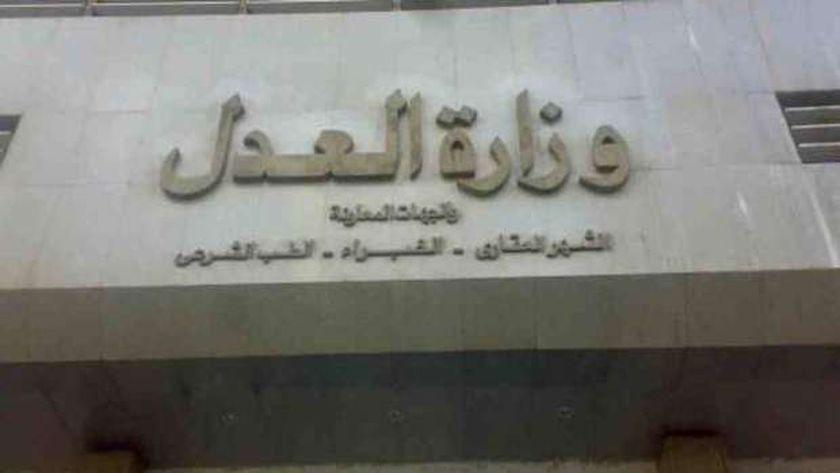 وزارة العدل تقوم بالتفتيش الفني المفاجئ علي الادارات القانونية بالهيئات العامة وشركات قطاع الاعمال