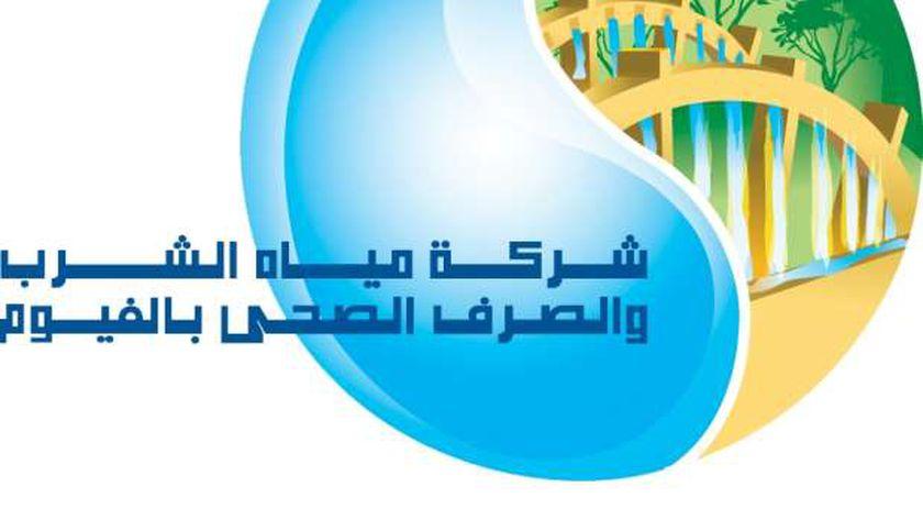 غدًا.. انقطاع مياه الشرب عن قرى 4 مراكز بالفيوم بسبب أعمال الصيانة