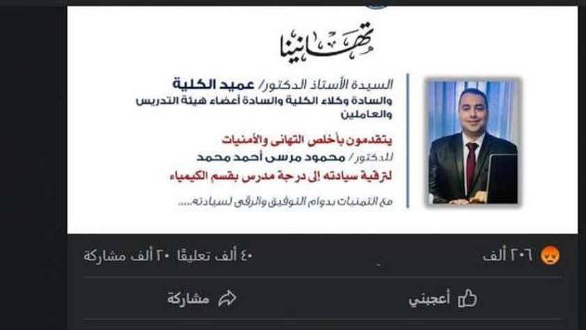 250 ألف أغضبني علي تهنة لمدرس بعلوم الاسكندرية