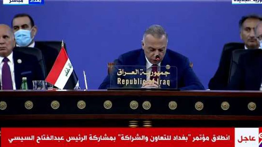 مؤتمر بغداد للتعاون والشراكة