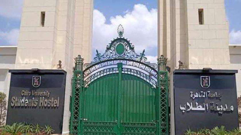 مدينة الطلاب بجامعة القاهرة