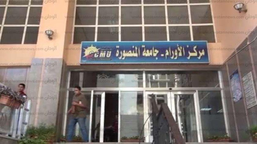 مركز الأورام - جامعة المنصورة