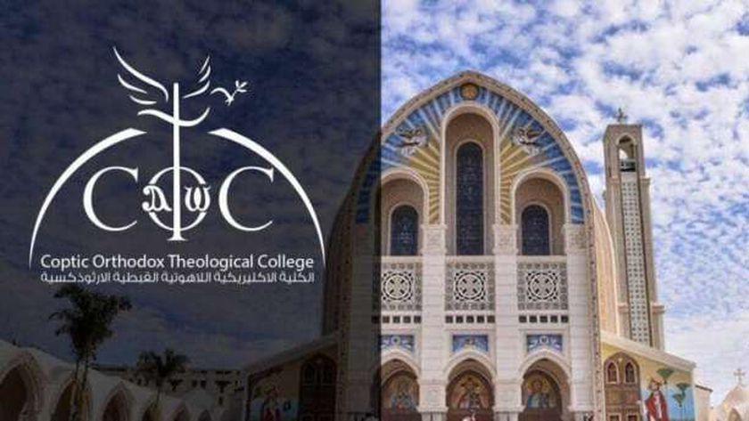 الكلية الإكيريكية بالكاتدرائية