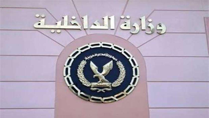 وزارة الداخية