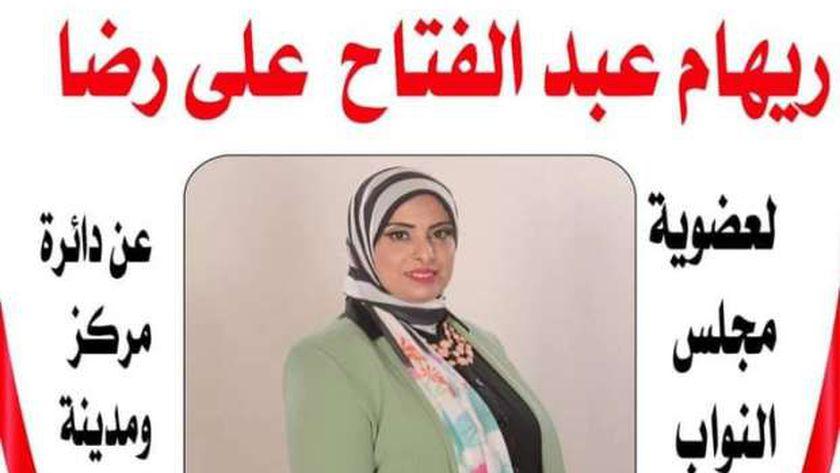 المرشحة ريهام عبد الفتاح