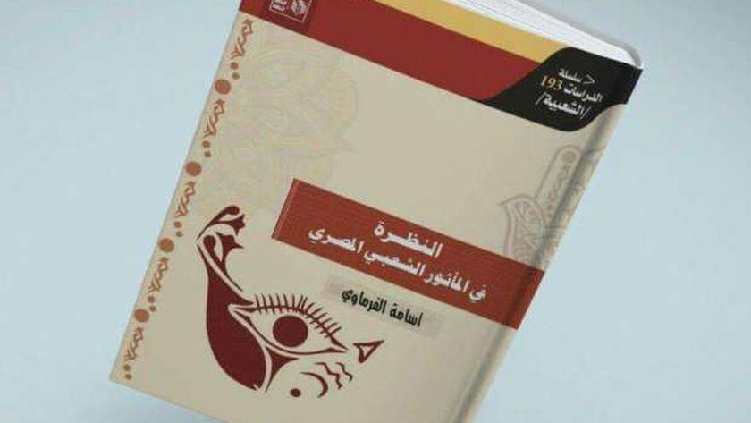 """غلاف كتاب """"النظرة في المأثور الشعبي المصري"""""""