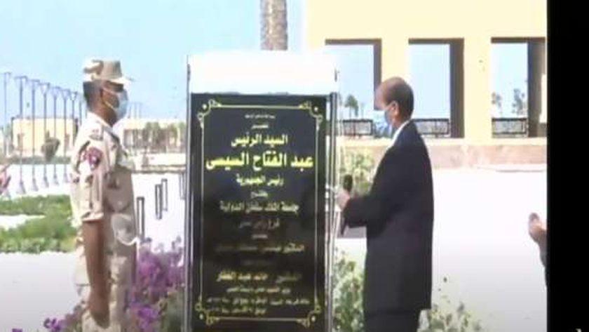 الرئيس السيسي يفتتح جامعة الملك سلمان