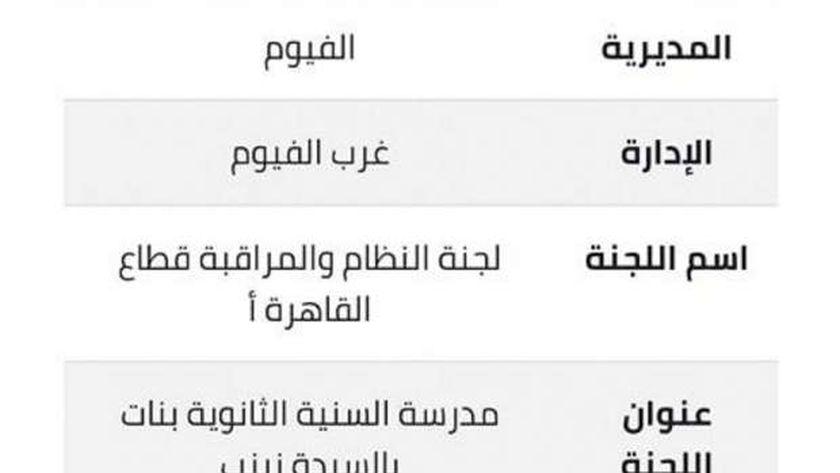 طالب بالثانوية حصل على صفر في العربي ويستغيث لإعادة تصحيح البابل شيت