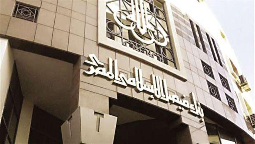 بنك فيصد الإسلامي