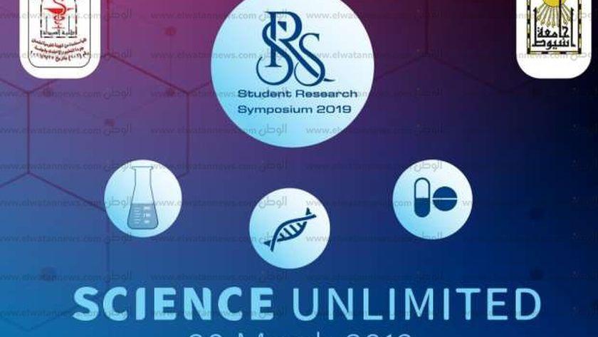 """""""لاحدود للعلم """"مؤتمرعلمى يناقش البحث العلمى لطلاب صيدله اسيوط غدا"""