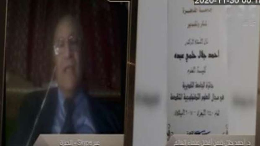 الدكتور أحمد جلال