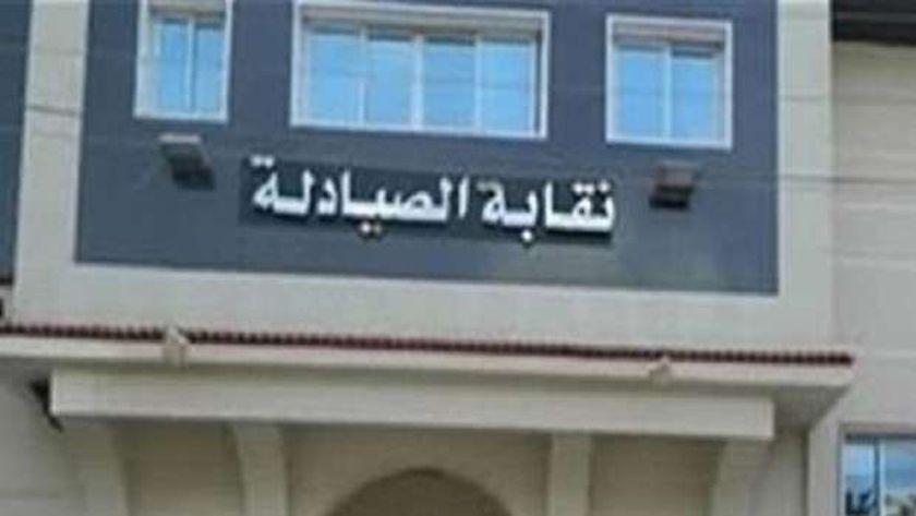 صورة «الصيادلة» تخاطب «وزارة المالية» بمد فترة تقديم الإقرارات الضريبية – مصر