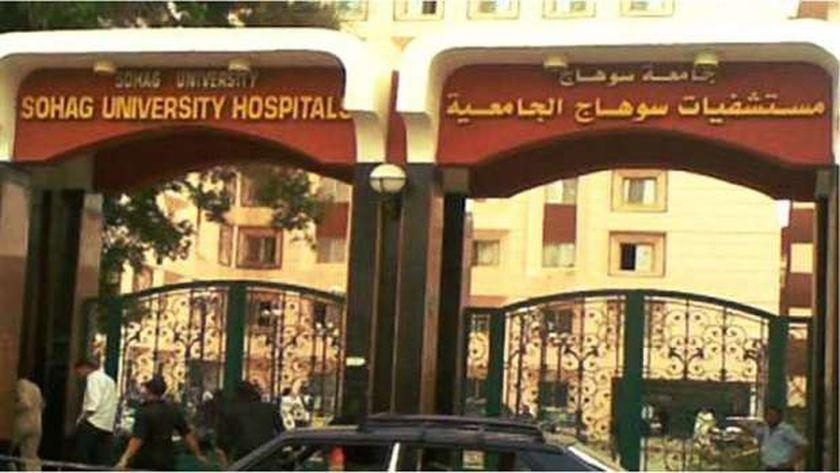 مستشفى سوهاج الجامعي