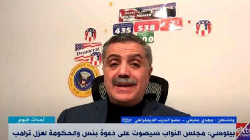 الدكتور مهدي عفيفي، عضو الحزب الديمقراطي الأميركي